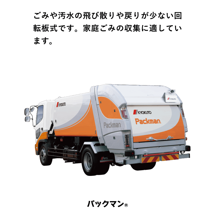 ゴミ 収集 車 仕組み